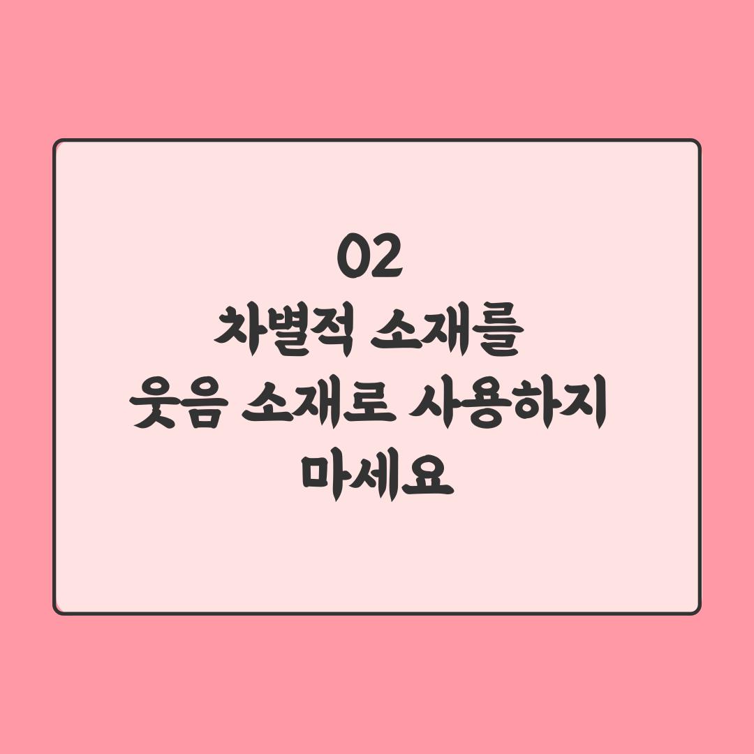 인권서포터즈-C조-예방-수칙-4.png