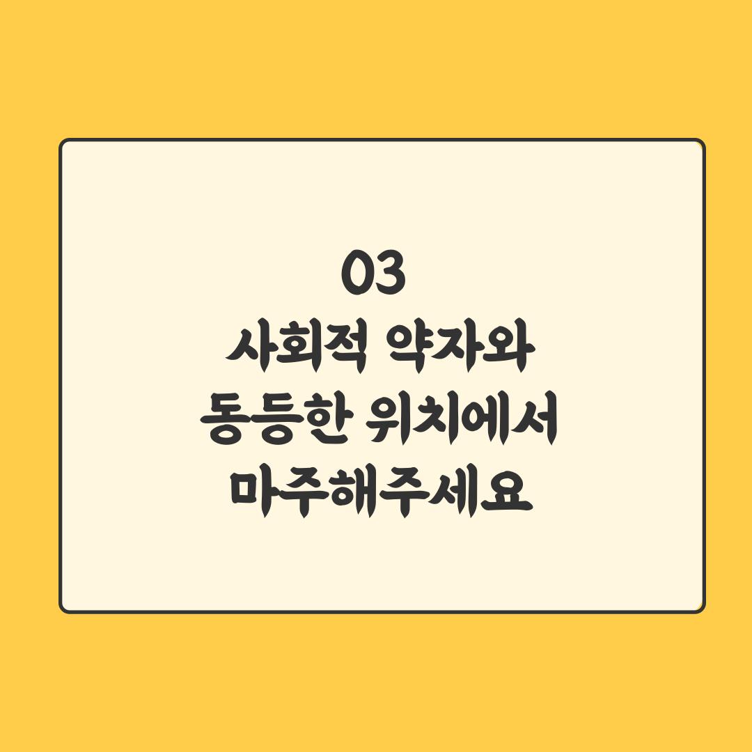 인권서포터즈-C조-예방-수칙-6.png