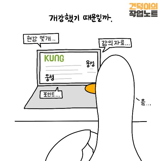 210831건덕이웹툰32-6.png