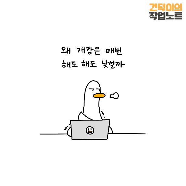 210831건덕이웹툰32-7.png