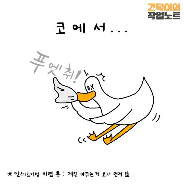 210831건덕이웹툰32-3.png