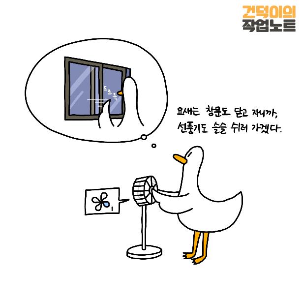 210831건덕이웹툰32-4.png
