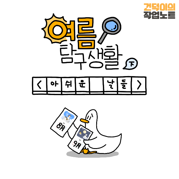 210831건덕이웹툰32-1.png