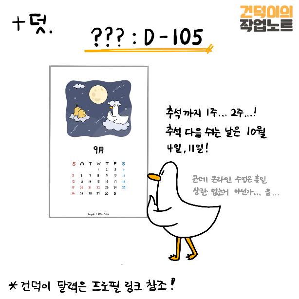 210831건덕이웹툰32-9.png