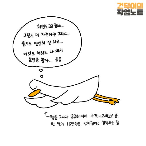 200917건덕이웹툰24 4.png