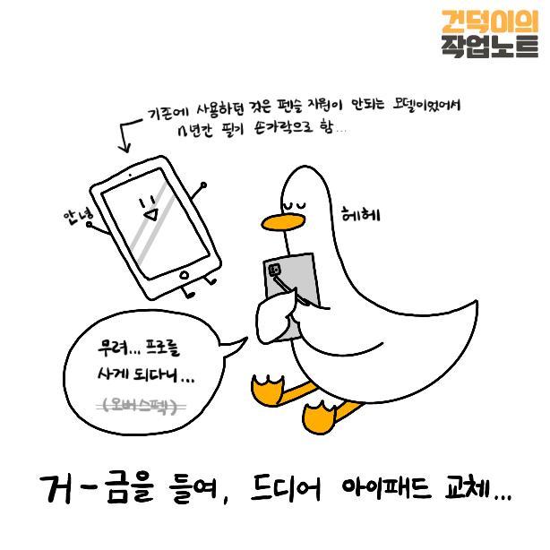 200917건덕이웹툰24 2.png