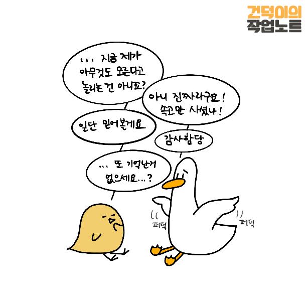 201022건덕이웹툰27_6.png