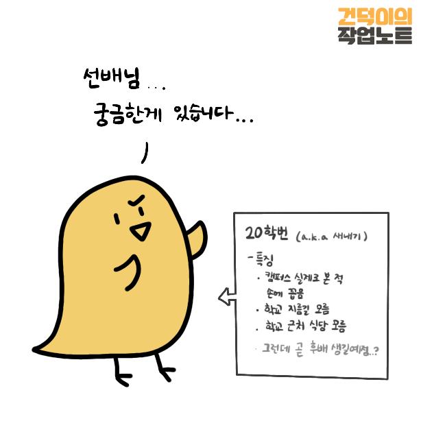 201022건덕이웹툰27_1.png