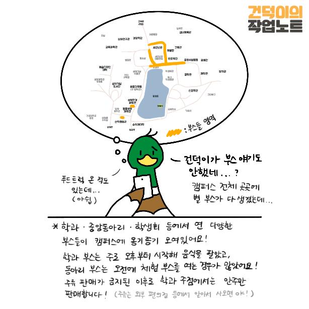 201022건덕이웹툰27_8.png