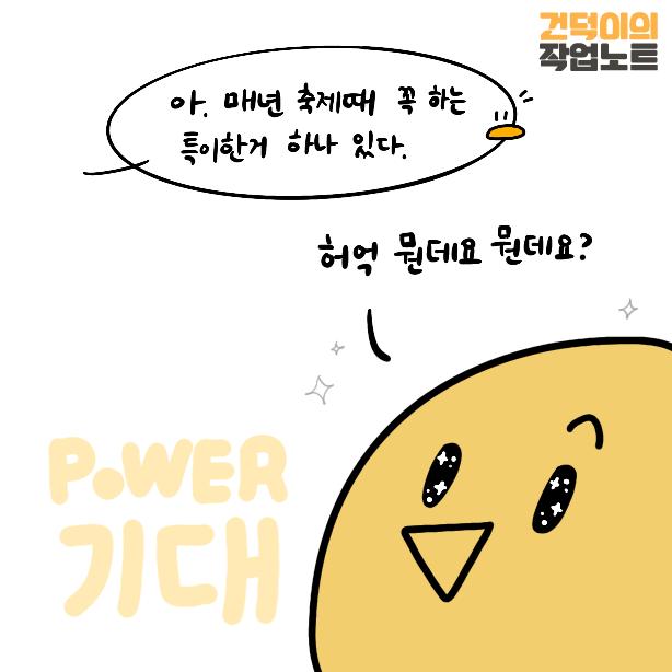 201022건덕이웹툰27_4.png