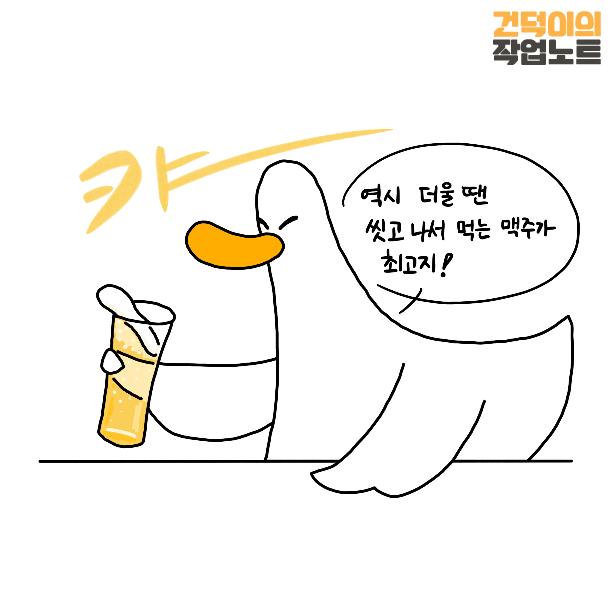 210801건덕이웹툰31-2.png