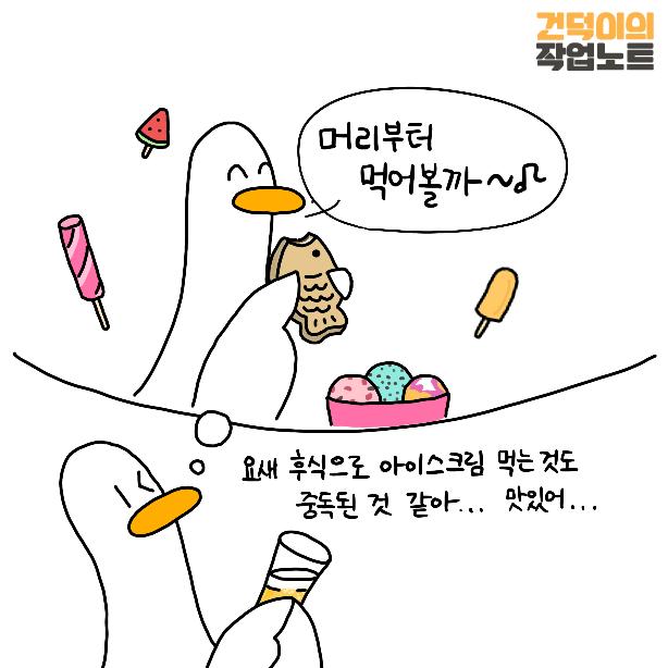 210801건덕이웹툰31-3.png