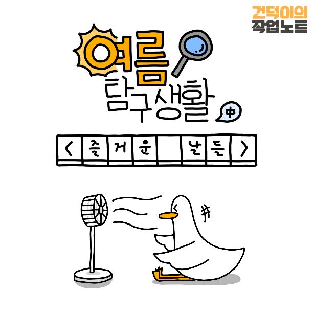 210801건덕이웹툰31-1.png
