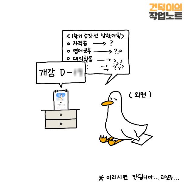 210801건덕이웹툰31-7.png