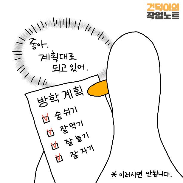 210801건덕이웹툰31-6.png