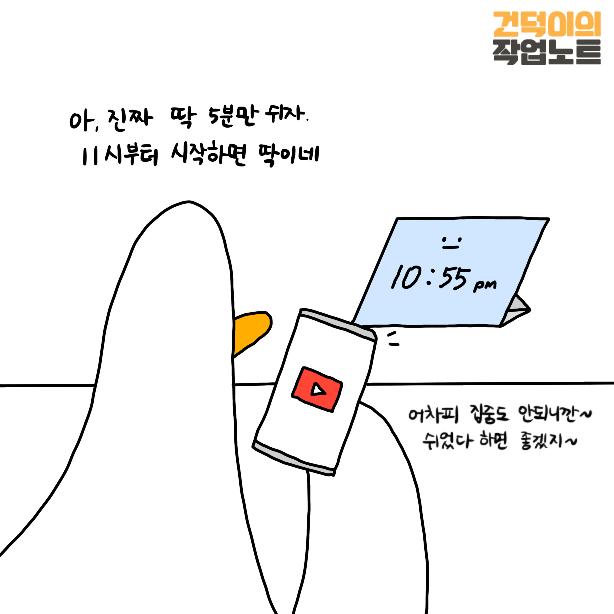 201016건덕이웹툰26_2.png
