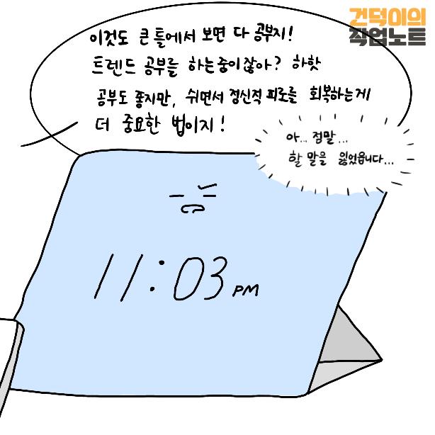 201016건덕이웹툰26_4.png