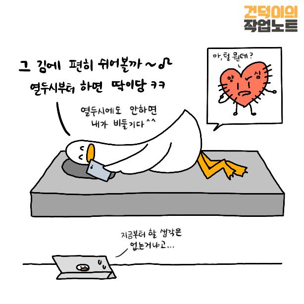 201016건덕이웹툰26_7.png