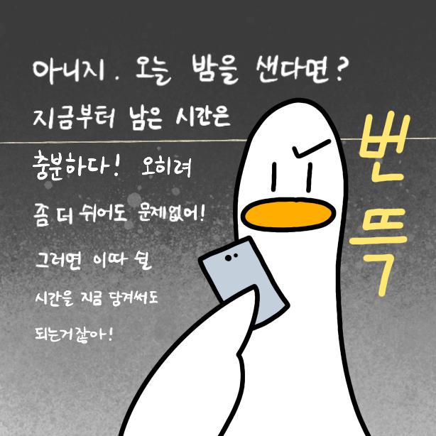 201016건덕이웹툰26_6.png