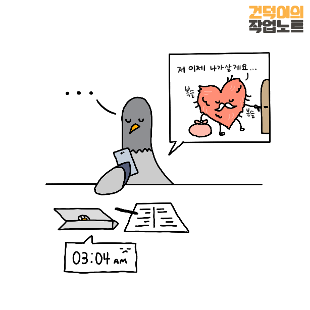 201016건덕이웹툰26_8.png