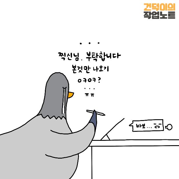 201016건덕이웹툰26_9.png