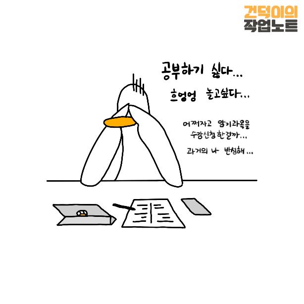 201016건덕이웹툰26_1.png