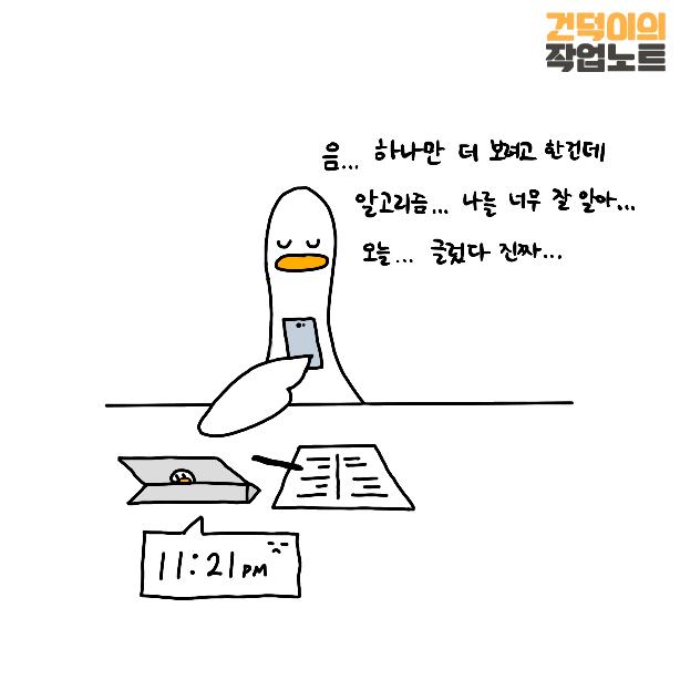 201016건덕이웹툰26_5.png