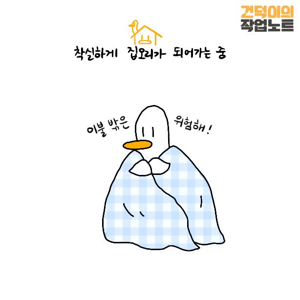 200921건덕이웹툰25-8.png