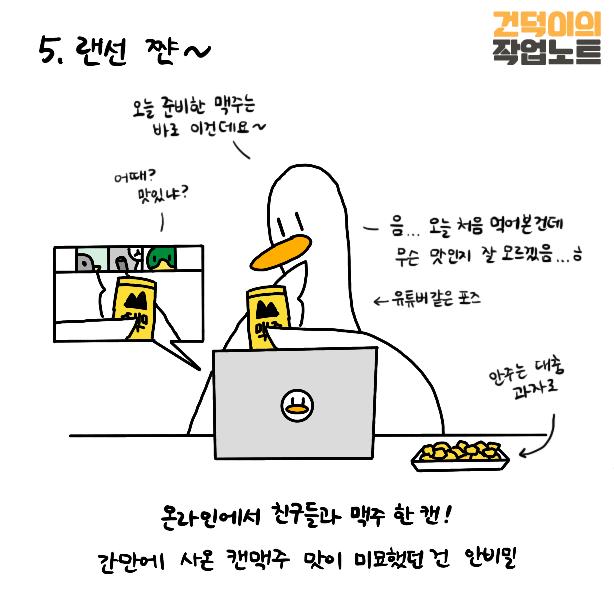 200921건덕이웹툰25-6.png