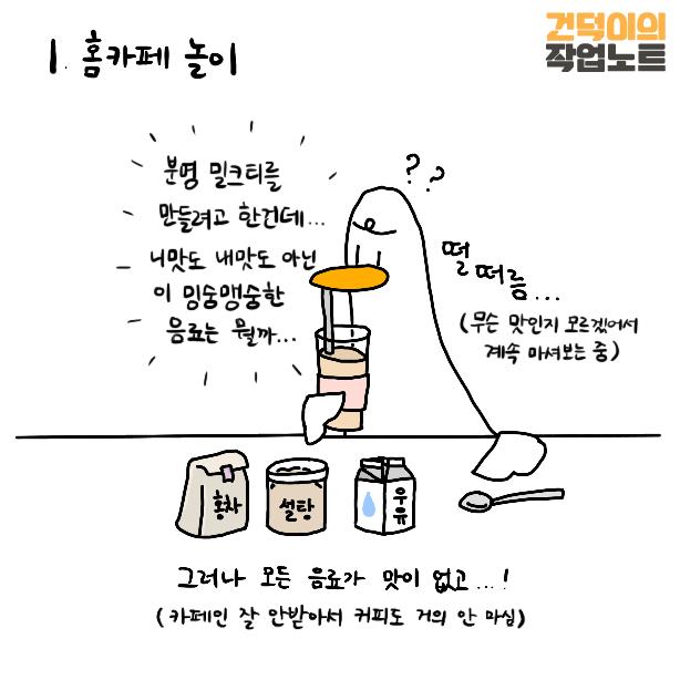 200921건덕이웹툰25-2.png