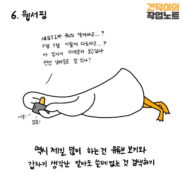 200921건덕이웹툰25-7.png