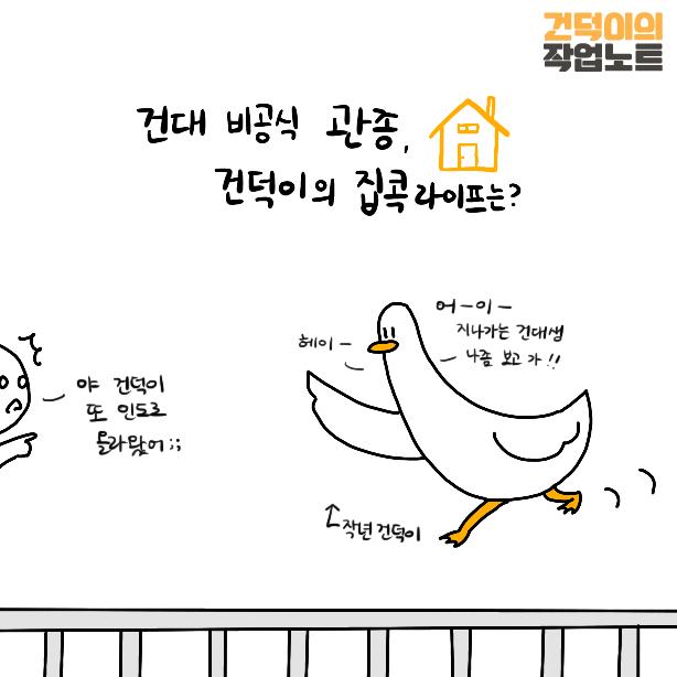 200921건덕이웹툰25-1.png