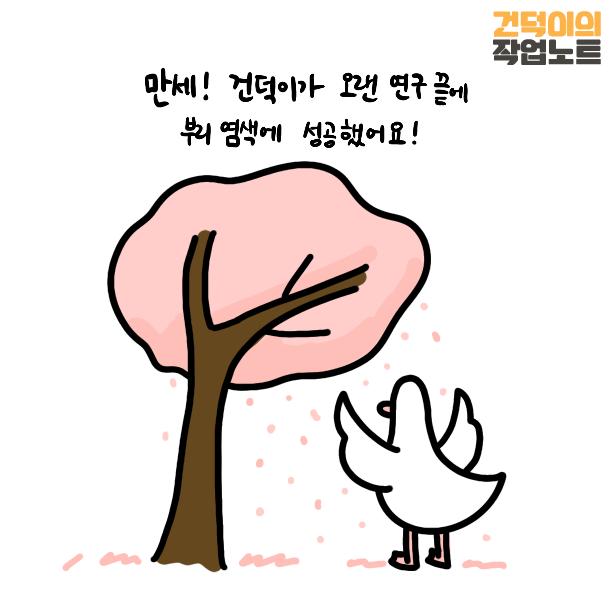 210401건덕이웹툰29-1.png