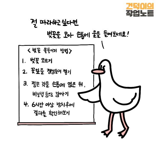 210401건덕이웹툰29-3.png