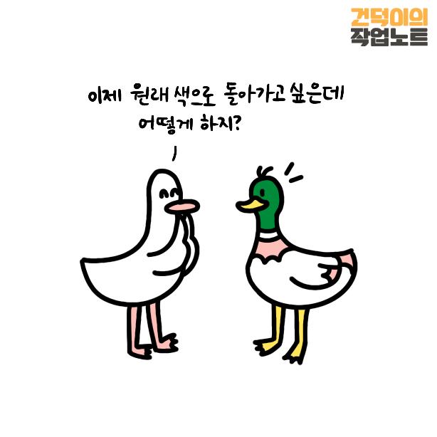 210401건덕이웹툰29-4.png