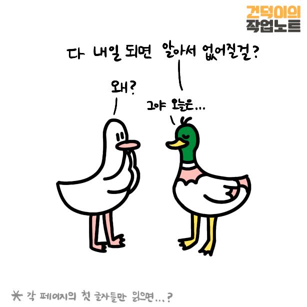 210401건덕이웹툰29 -5.png