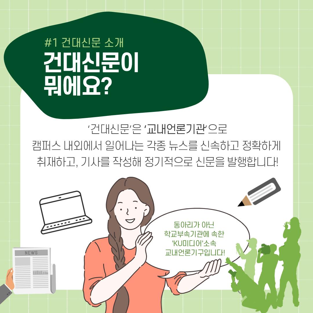 건대신문 소개+수습모집_2.png