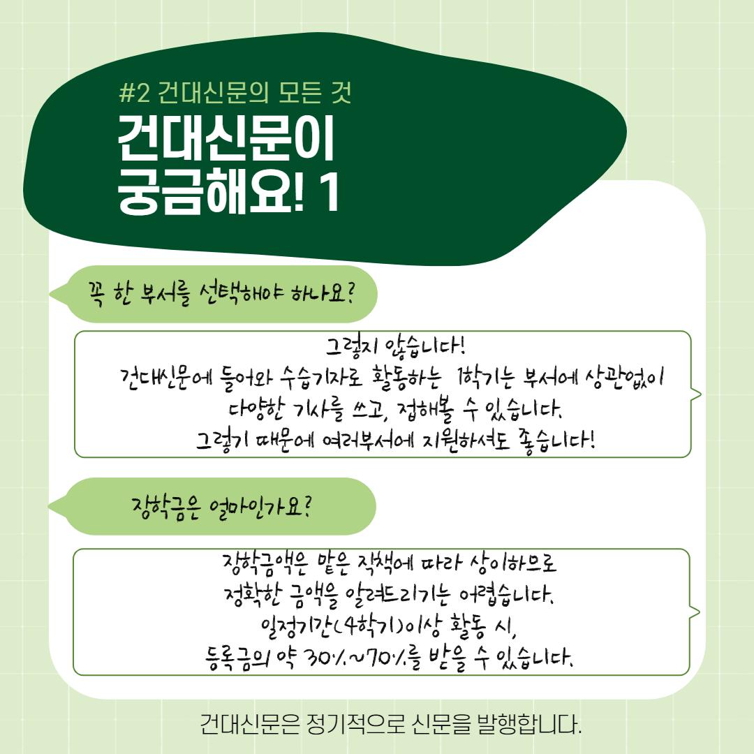 건대신문 소개+수습모집_3.png