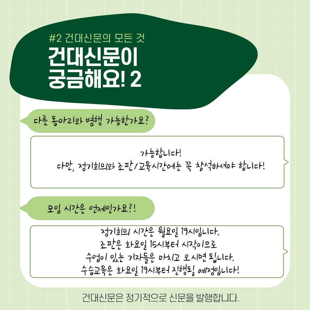 건대신문 소개+수습모집_4.png