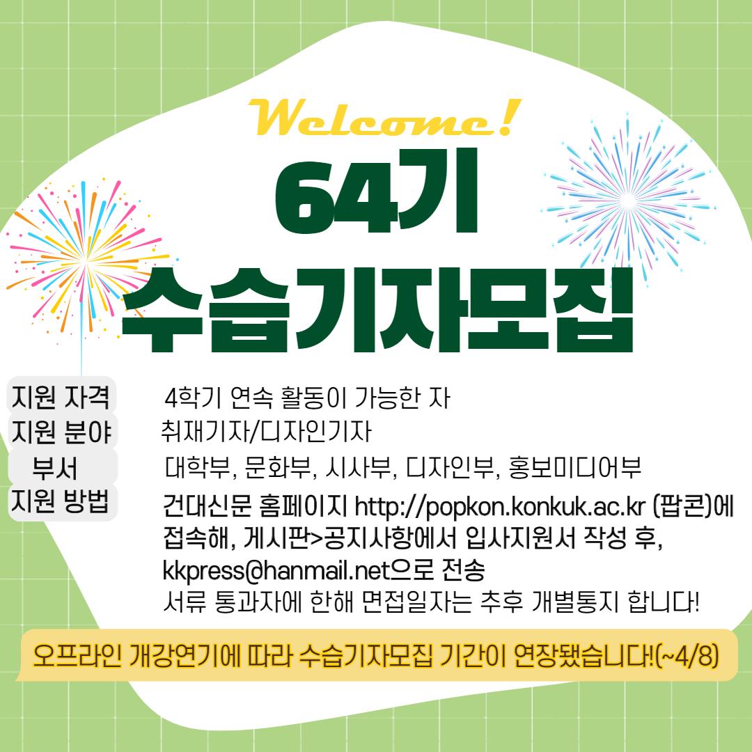 건대신문 소개+수습모집_6.png