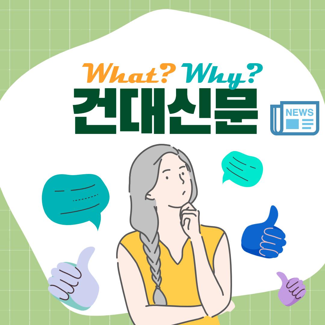건대신문 소개+수습모집_1.png