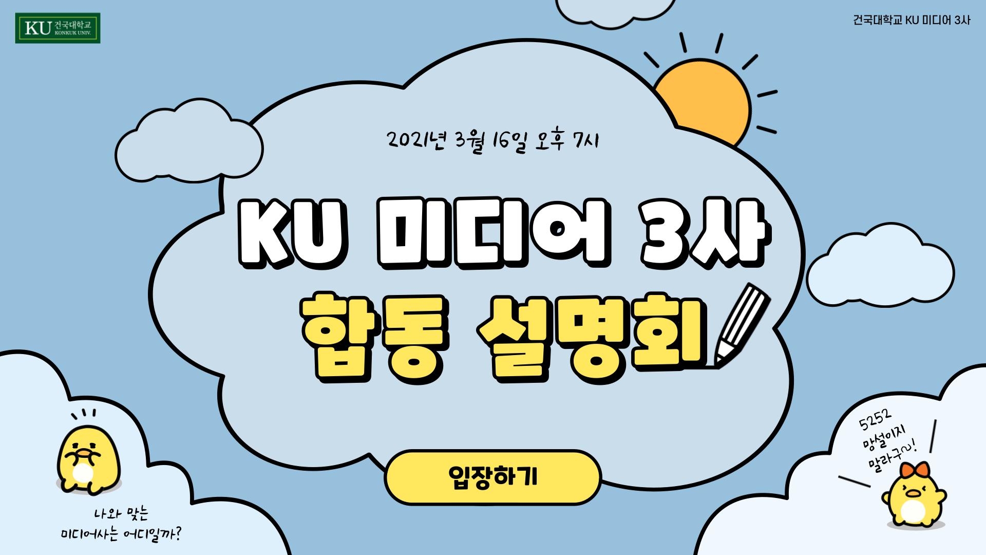 2021 KU 미디어 3사 합동 설명회.png