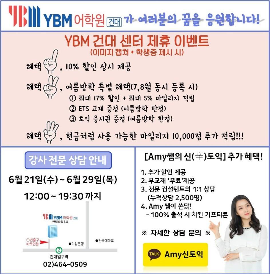 건대 YBM.jpg