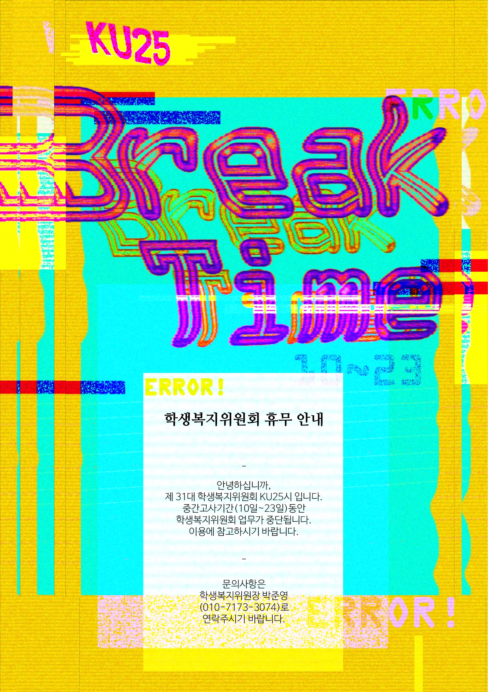 중간고사 휴므.jpg