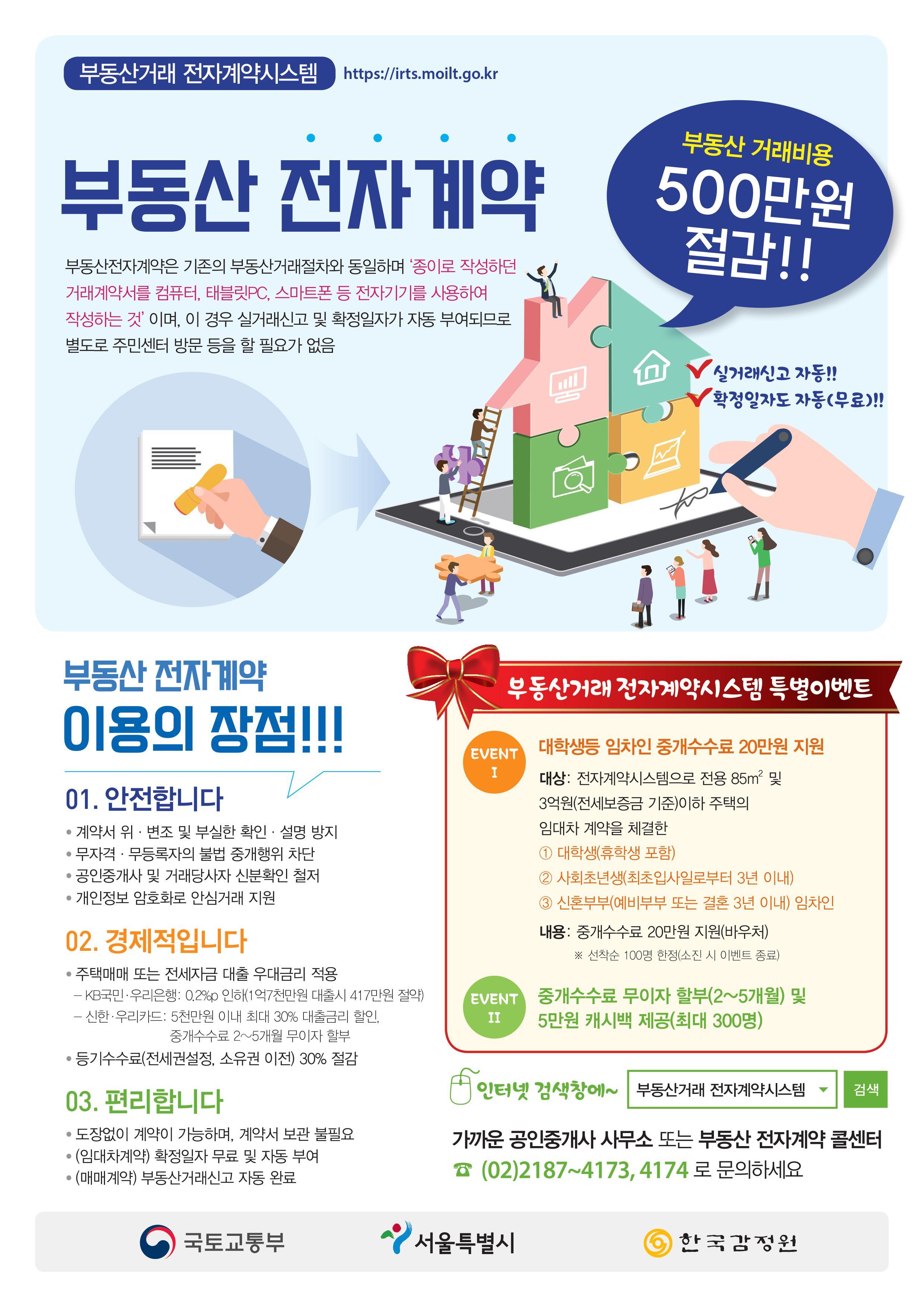 건국대학교 쿵_부동산 전자계약 홍보(전단)자료.jpg