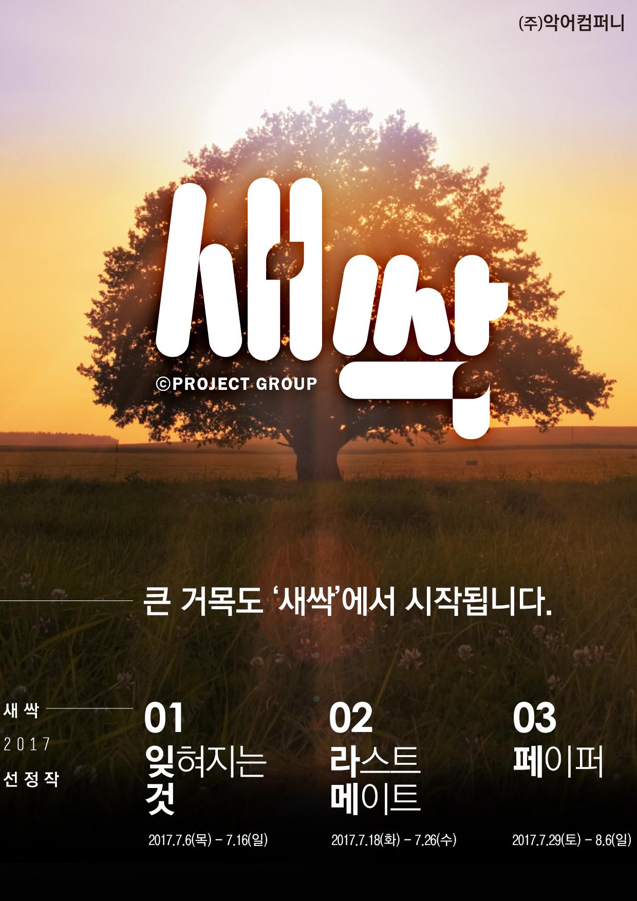 새삭_프로젝트_포스터.jpg