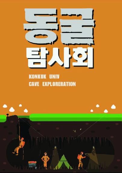 지녕이 포스터 동굴.jpg