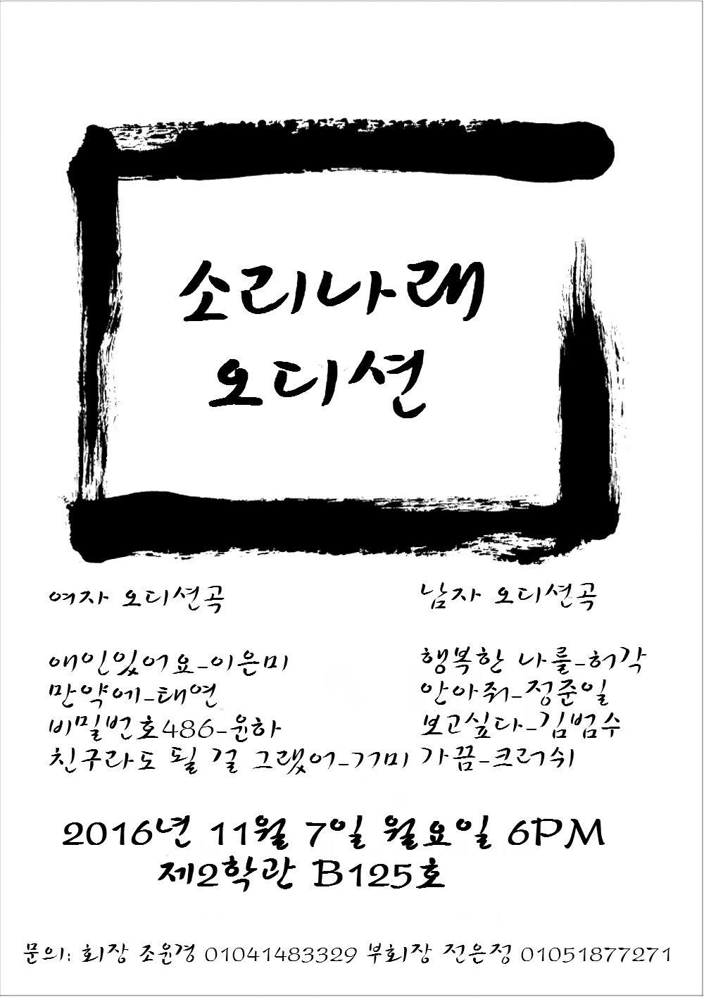 소리나래 오디션4.jpg