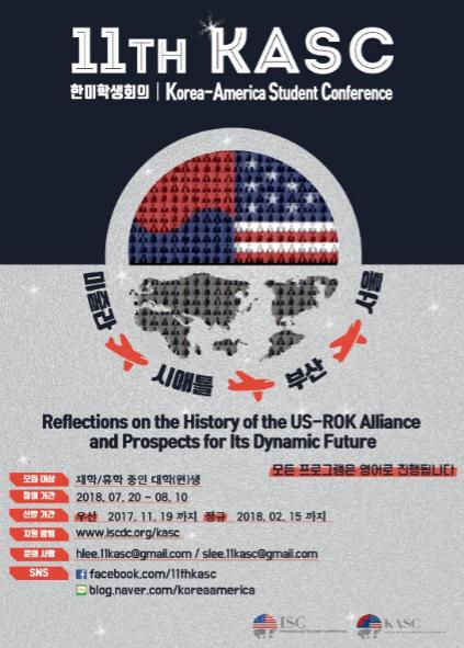 11th KASC poster (KOR).PNG