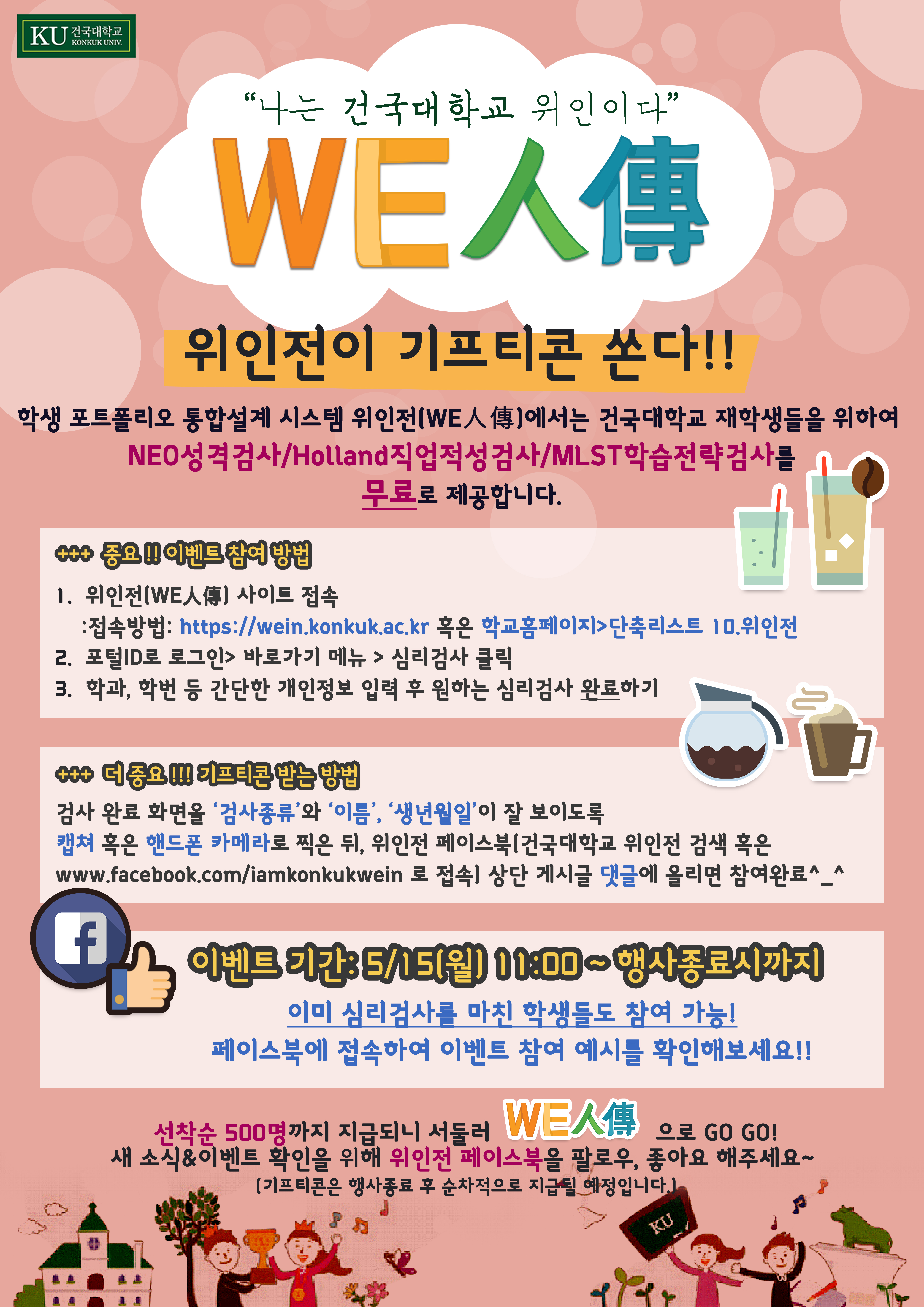 we_in_poster_03.jpg